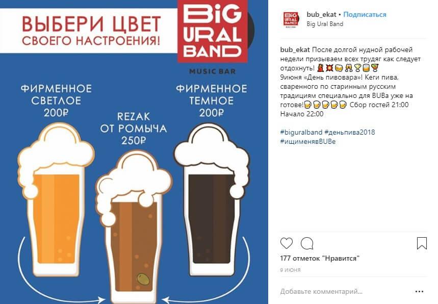 Международный день пива — 5 августа
