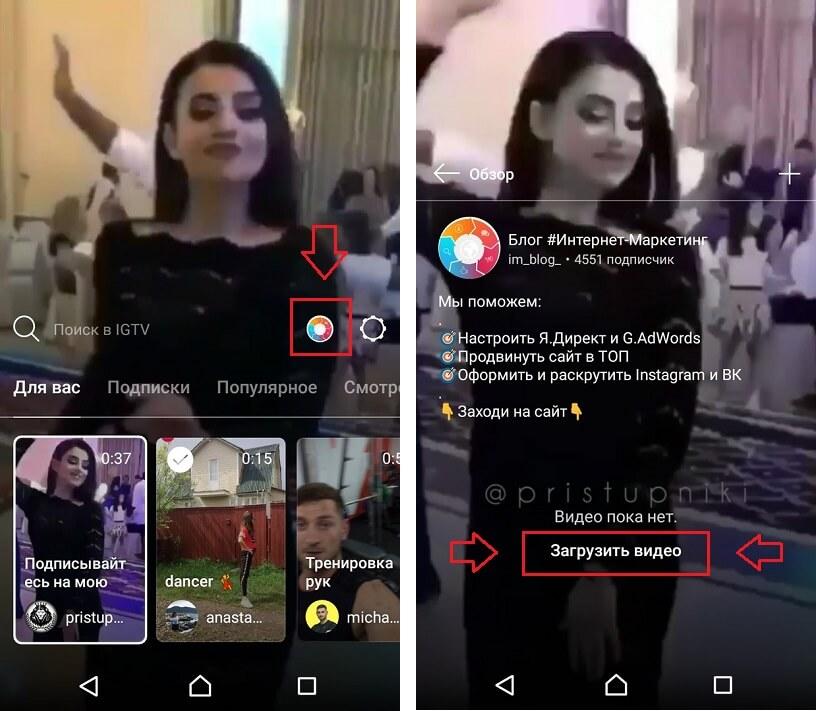 Как загрузить и опубликовать видео на Инстаграм ТВ