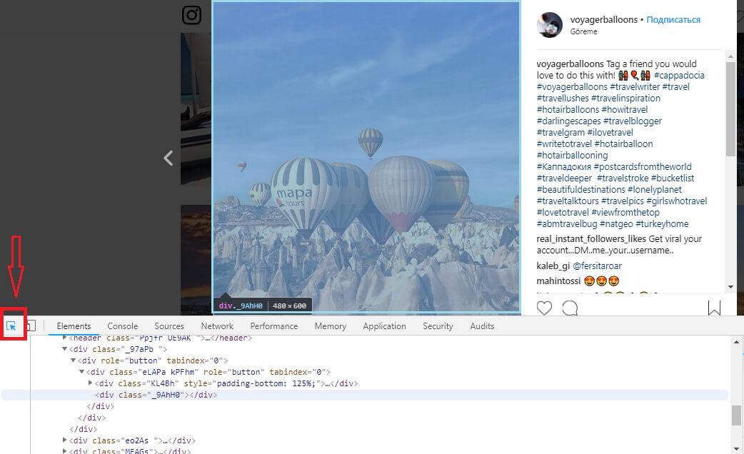 Внизу откроется панель с кодом сайта
