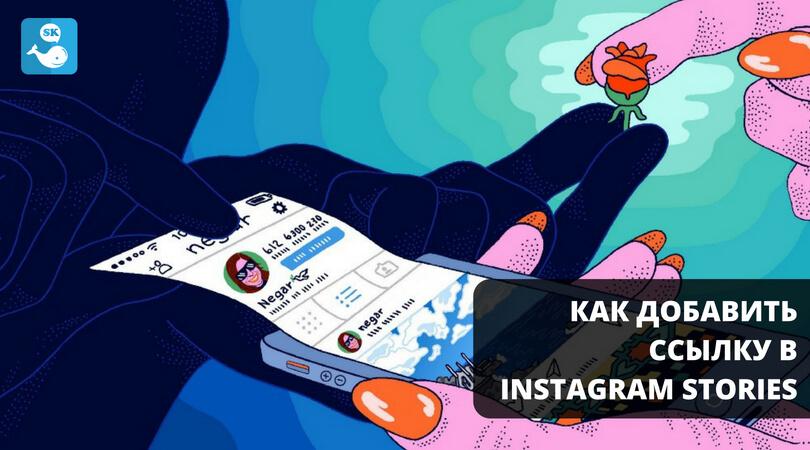 Как добавить ссылку в Instagram Stories