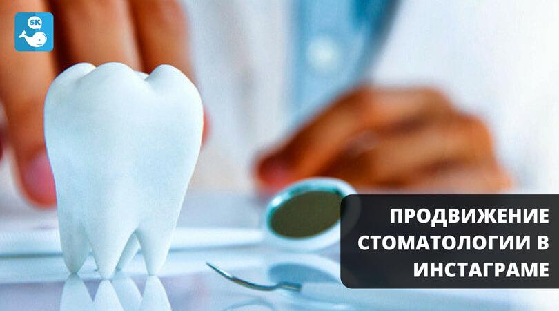 Продвижение стоматологии в Инстаграме