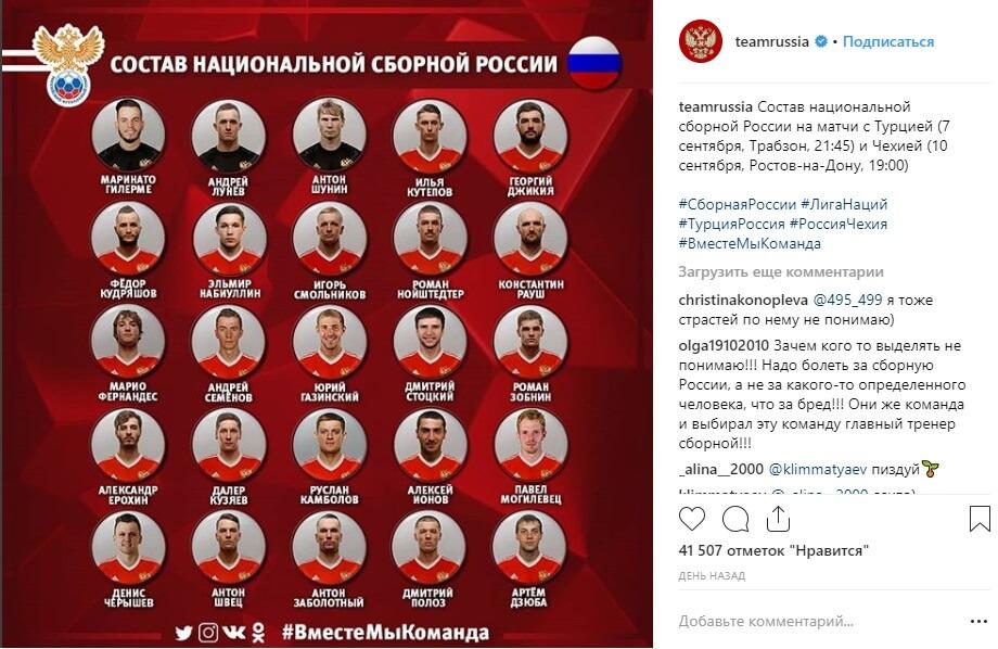 Матч сборной России с Турцией на поле противника в Лиге наций - 7 сентября