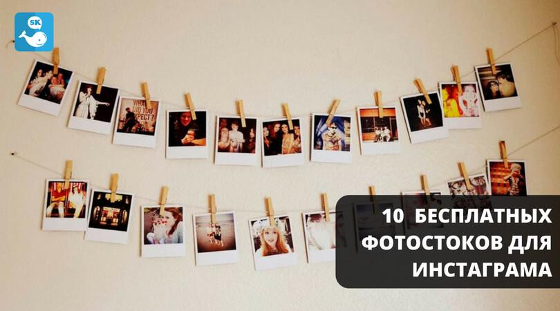 ТОП-10 лучших бесплатных фотостоков для Инстаграма