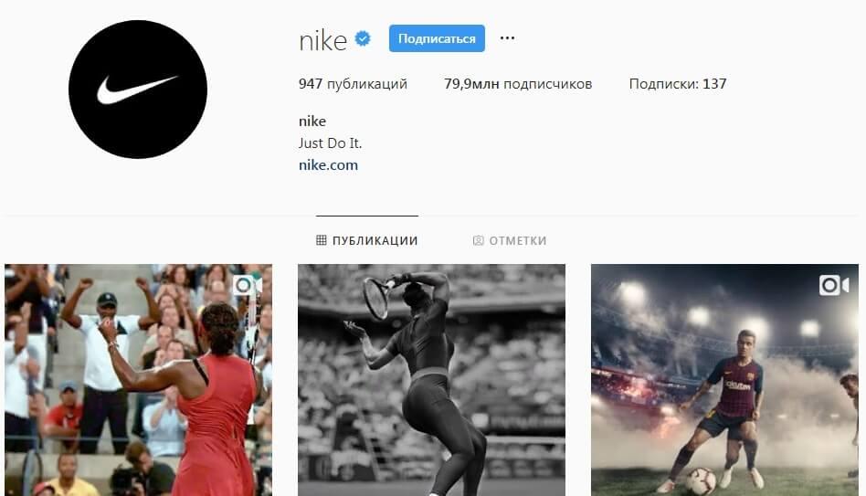 Спортивные бренды в Инстаграме Nike