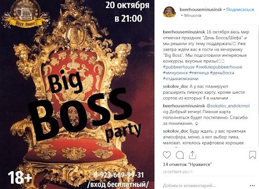 День шефа (День босса) - 16 октября