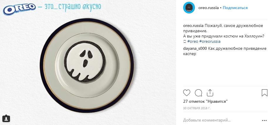 31 октября – Хэллоуин
