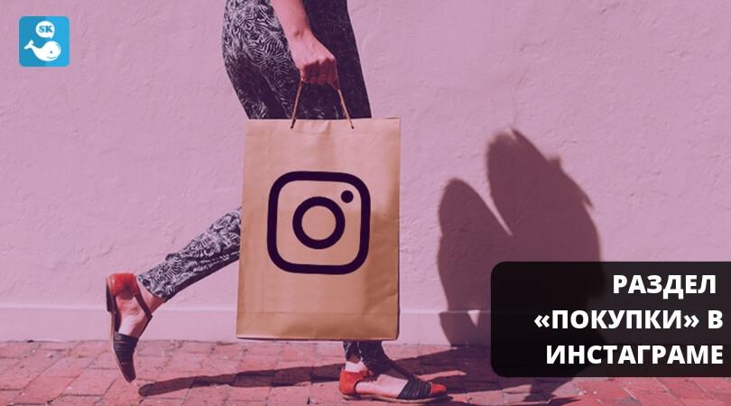 Новый раздел «Покупки» в Инстаграме