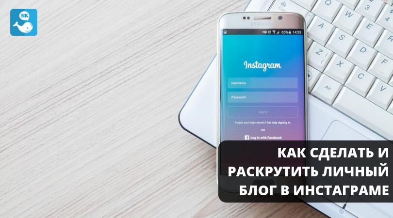 Как сделать и раскрутить личный блог в Инстаграме