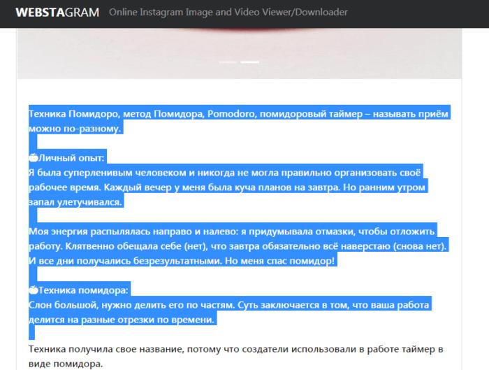 Используйте онлайн-сервис Webstagram