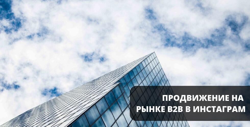 Продвижение на рынке b2b в Инстаграм в SocialKit
