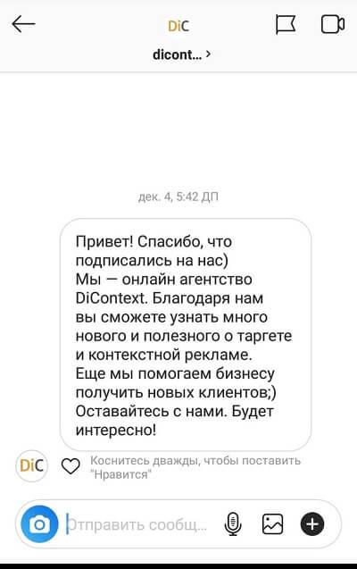 Пример сообщения рассылки в директ