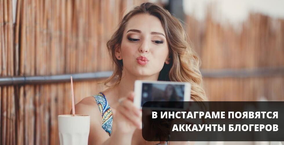 В Инстаграм появятся аккаунты блогеров