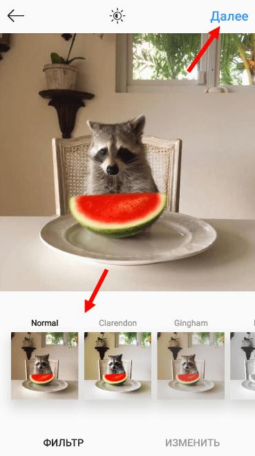 При необходимости измените фото с помощью фильтра