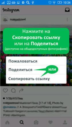 Выберите действие «Поделиться» или «Скопировать ссылку»