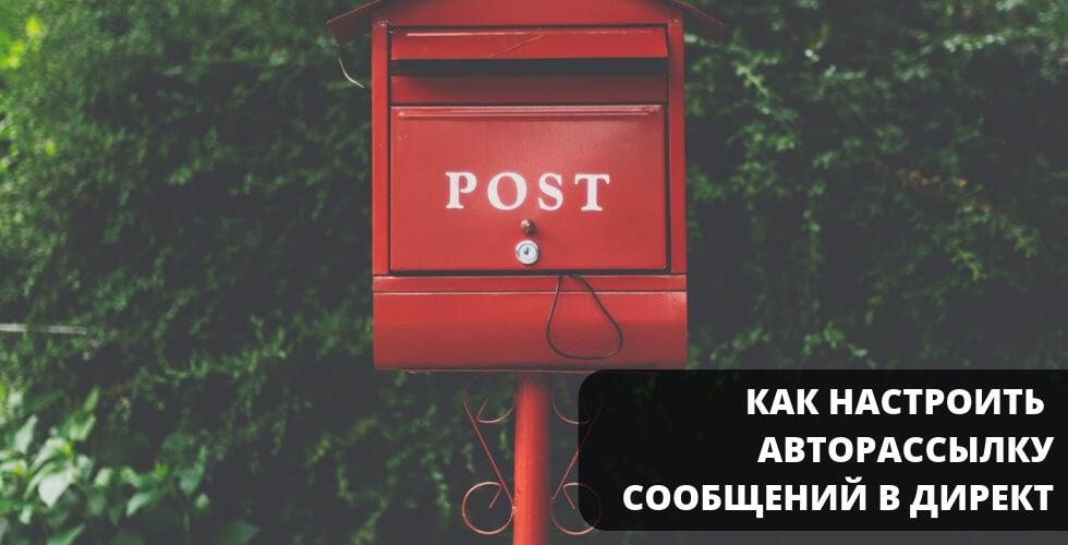 Автодирект в Инстаграм: как настроить авторассылку сообщений в Директ
