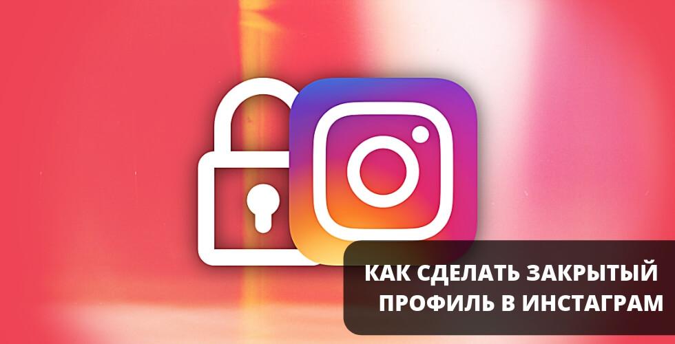 Как сделать закрытый профиль в Инстаграм