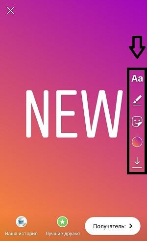 Новый интерфейс для Stories