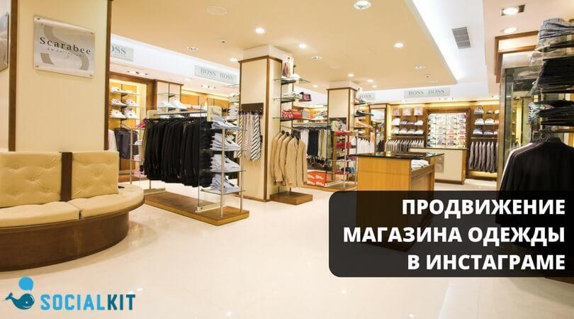 Продвижение магазина одежды в Инстаграме