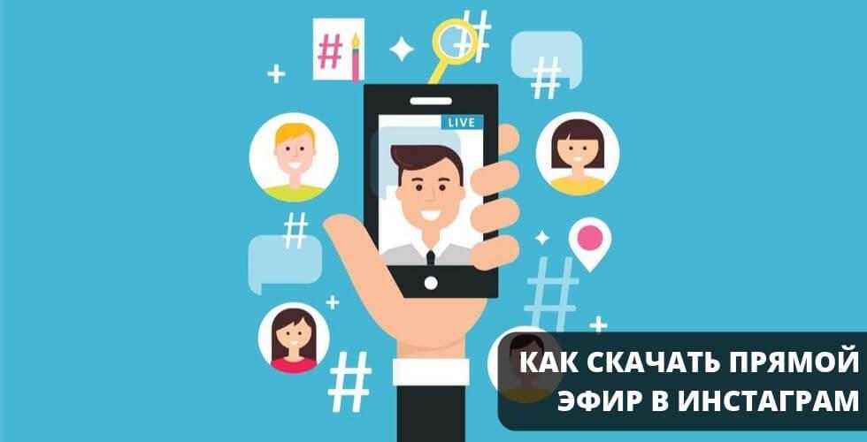 Как скачать прямой эфир в Инстаграм
