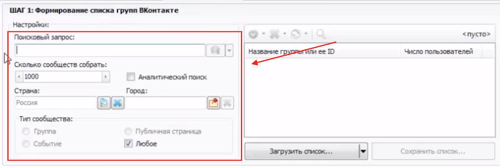 Как собрать список групп с Вконтакте