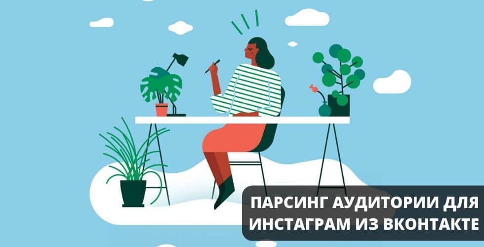 Парсинг аккаунтов Инстаграм из ВКонтакте