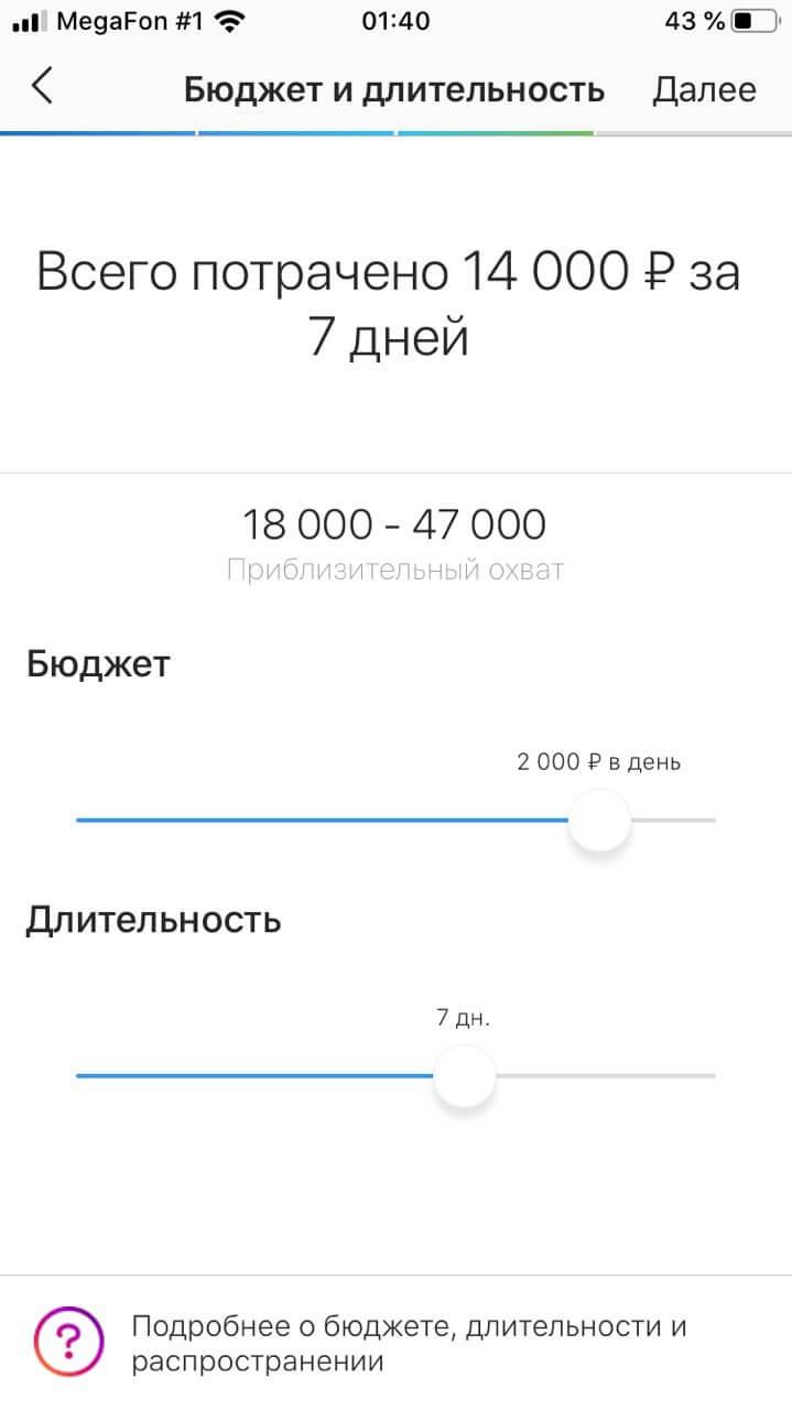 Бюджет на официальную рекламу в Инстаграм