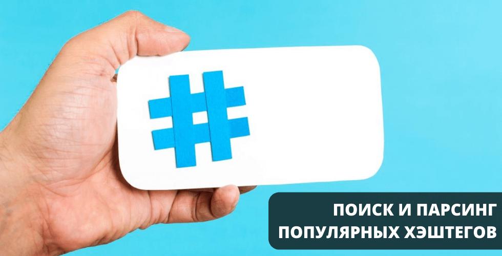 Как найти и спарсить популярные хэштеги в Инстаграм
