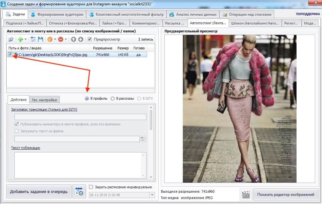 Загрузка фото в программу для публикации