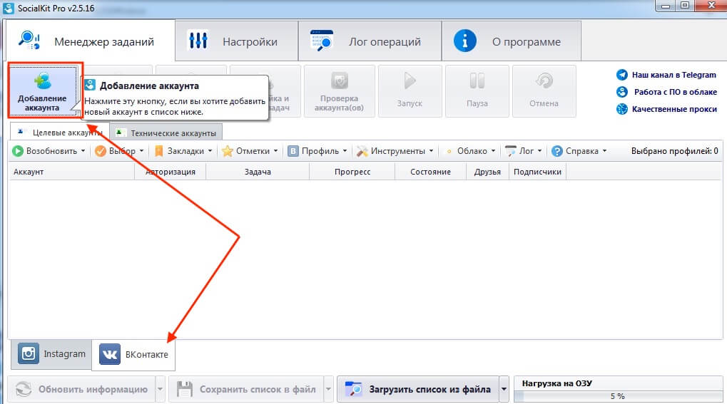 Технические аккаунты для парсинга Вконтакте