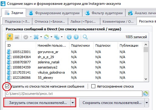 direct email рассылка