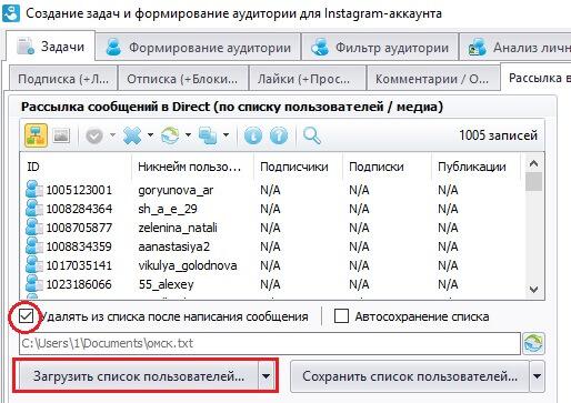 Список пользователей для рассылки