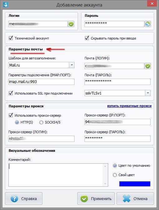 Добавление данных об аккаунте в программу