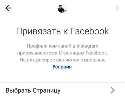 Привязываем профиль к фейсбук