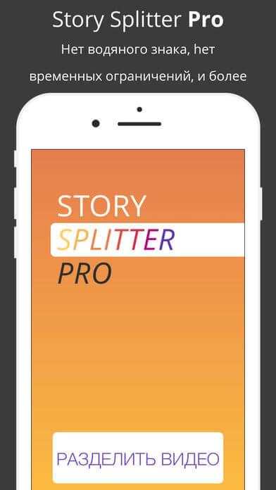 Story Splitter