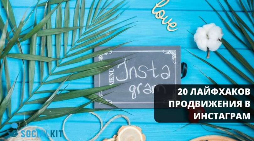 20 лайфхаков продвижения в Инстаграм от SocialKit