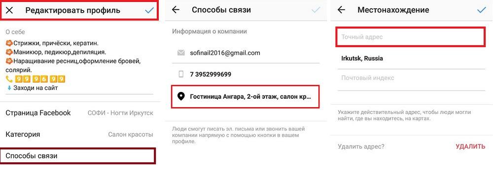 в строке «точный адрес»
