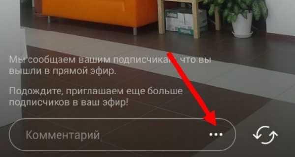 Как сделать прямой эфир в Инстаграм на Андройде