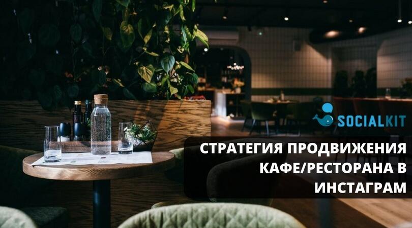 Стратегия продвижения кафе/ресторана в Инстаграм