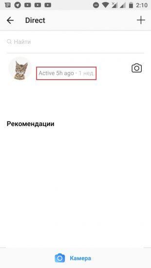 В Директ Instagram показывается онлайн-статус пользователей и время