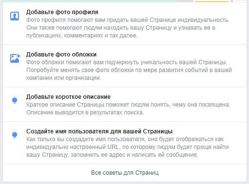 Настройка страницы в Фейсбук