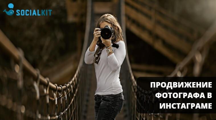 Продвижение фотографа в Инстаграме