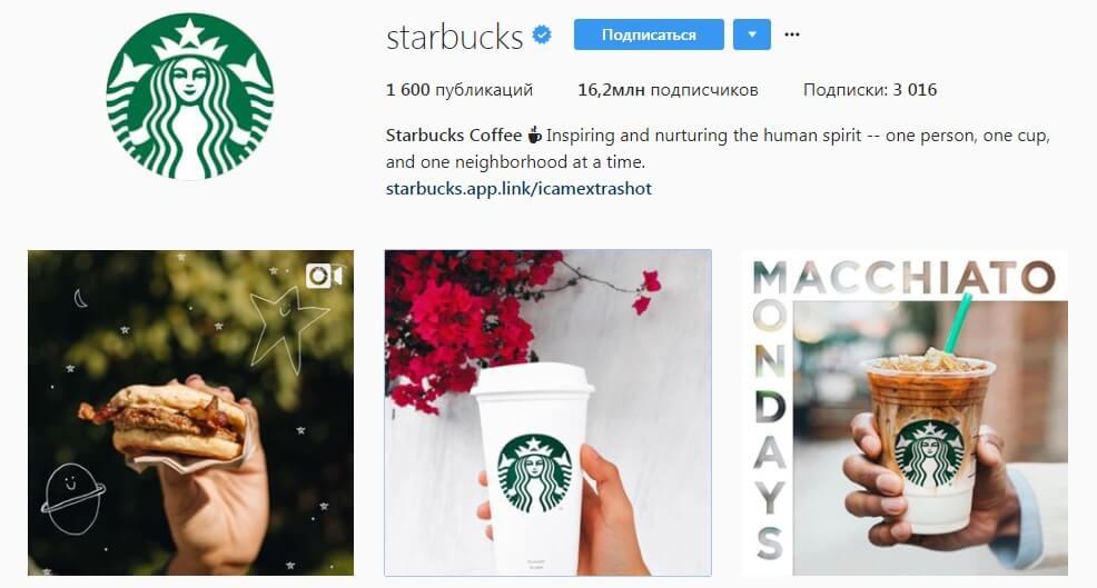 Профиль инстаграм Starbucks