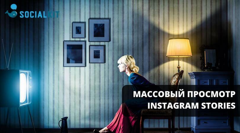 Массовый просмотр Instagram Stories и накрутка просмотров в SocialKit