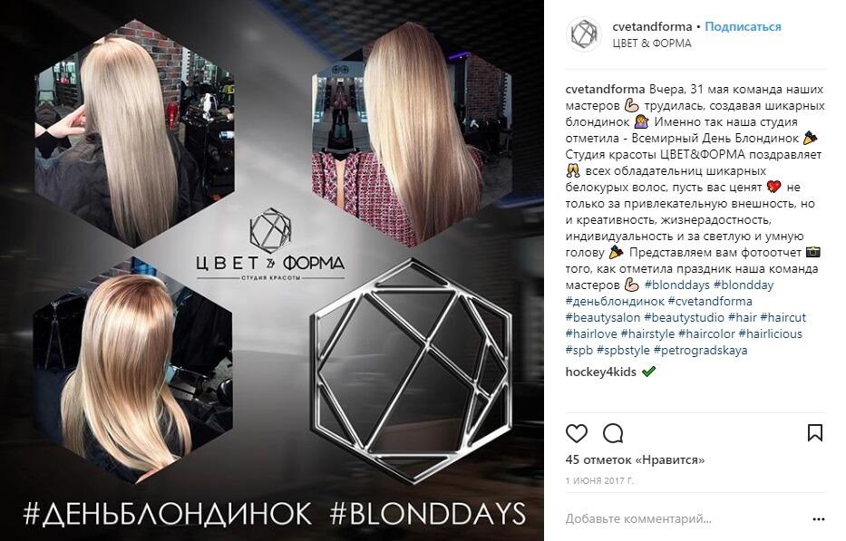 День блондинок