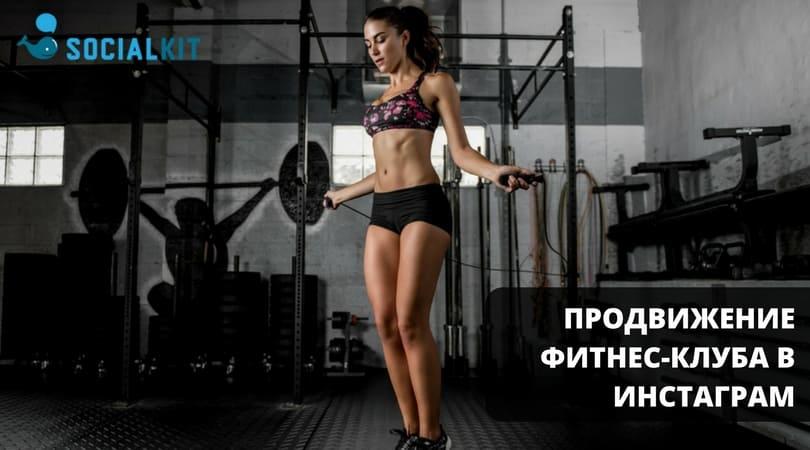 Продвижение фитнес-клуба в Инстаграм с помощью SocialKit