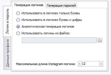 Список логинов для регистрации аккаунтов в инстаграм