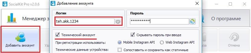 добавление технического аккаунта