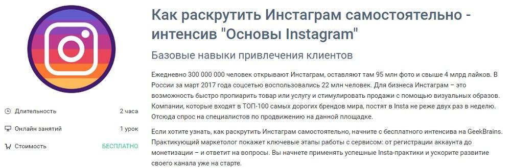 Интенсив «Основы Instagram» от Geekbrains