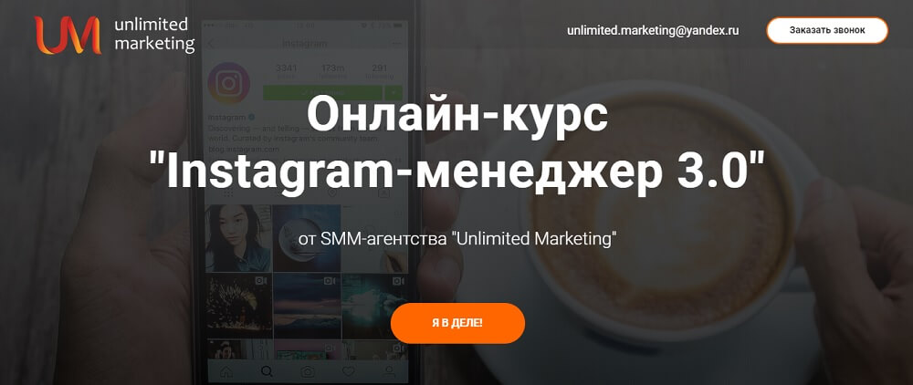 Онлайн-курс «Instagram-менеджер 3.0» от Unlimited Marketing