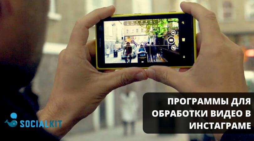 Программы для обработки видео в Инстаграме